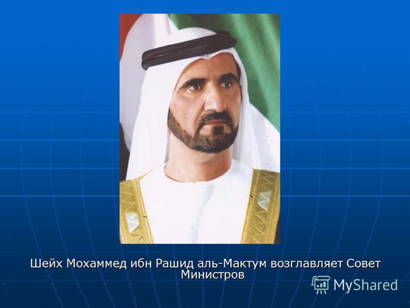 Шейх Мохаммед ибн Рашид аль-Мактум возглавляет Совет Министров