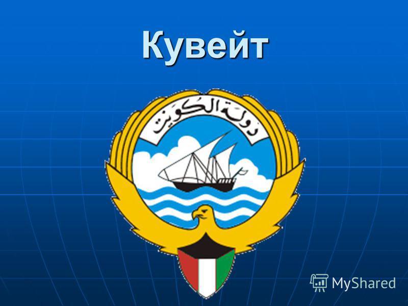 Кувейт