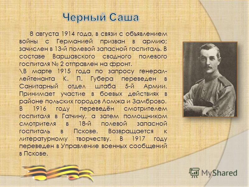 8 августа 1914 года, в связи с объявлением войны с Германией призван в армию; зачислен в 13-й полевой запасной госпиталь. В составе Варшавского сводного полевого госпиталя 2 отправлен на фронт. \В марте 1915 года по запросу генерал- лейтенанта К. П.