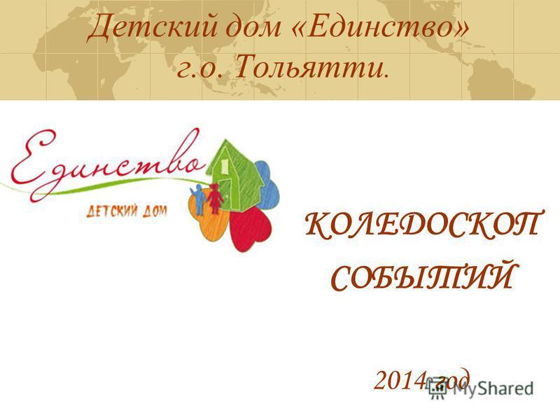 Детский дом «Единство» г.о. Тольятти. КОЛЕДОСКОП СОБЫТИЙ 2014 год