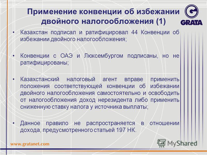 Применение конвенции об избежании двойного налогообложения (1) Казахстан подписал и ратифицировал 44 Конвенции об избежании двойного налогообложения; Конвенции с ОАЭ и Люксембургом подписаны, но не ратифицированы; Казахстанский налоговый агент вправе