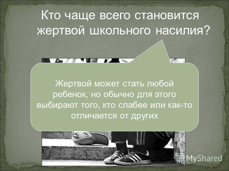 Миф 4. Случаи сексуального насилия в отношении детей– редкость Факт По оценкам Центра социальной и судебной психиатрии им. Сербского, органы внутренних дел России ежегодно регистрируют 7-8 тыс. случаев сексуального насилия над детьми, по которым возб