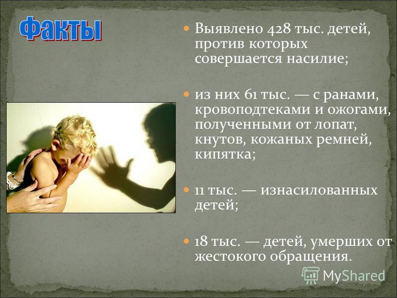 В России регистрируется свыше 2,5 тыс. сексуальных преступлений в год.