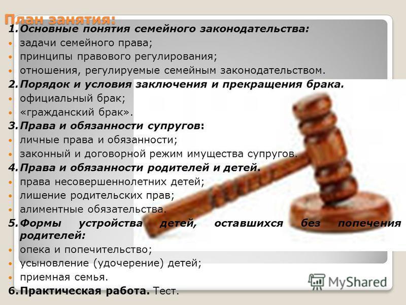 контрольные работы по семейному праву бесплатно вопрос, который