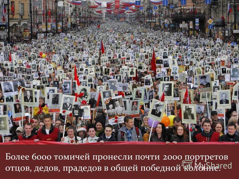 http://www.spletnik.ru/blogs/vokrug_sveta/9 2441_bessmertnyy-polk Более 6000 томичей пронесли почти 2000 портретов отцов, дедов, прадедов в общей победной колонне.