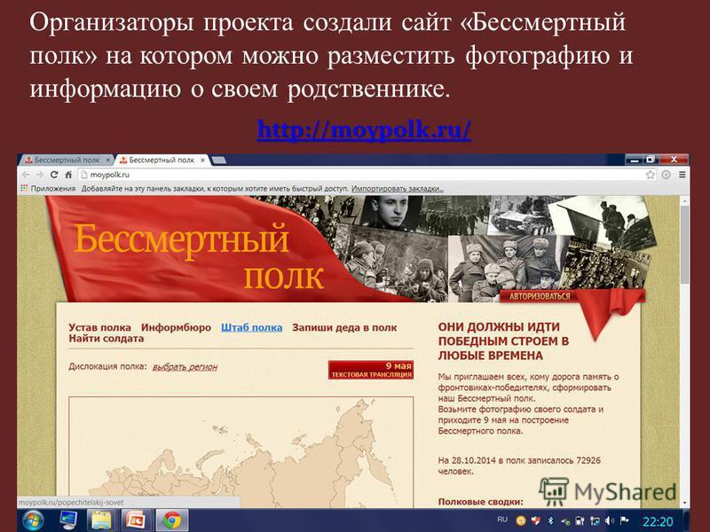 Организаторы проекта создали сайт «Бессмертный полк» на котором можно разместить фотографию и информацию о своем родственнике. http://moypolk.ru/