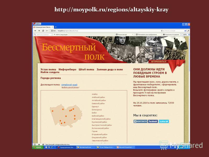 http://moypolk.ru/regions/altayskiy-kray