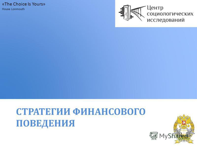 СТРАТЕГИИ ФИНАНСОВОГО ПОВЕДЕНИЯ «The Choice Is Yours» House Lonmouth