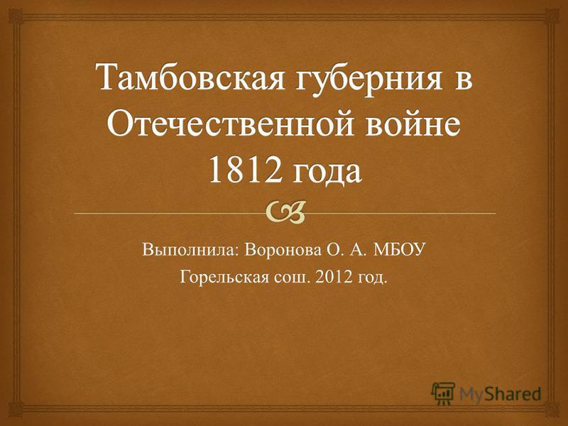 Выполнила : Воронова О. А. МБОУ Горельская сош. 2012 год.