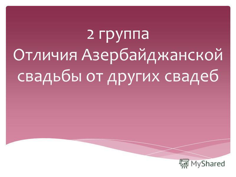 2 группа Отличия Азербайджанской свадьбы от других свадеб