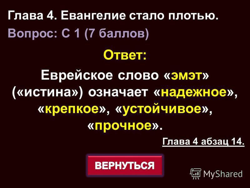 Ответ: Еврейское слово «эмэт» («истина») означает «надежное», «крепкое», «устойчивое», «прочное». Глава 4 абзац 14. Глава 4. Евангелие стало плотью. Вопрос: C 1 (7 баллов)