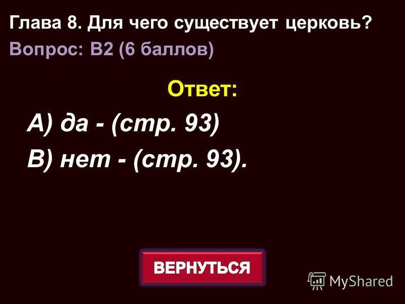 Ответ: А) да - (стр. 93) В) нет - (стр. 93). Глава 8. Для чего существует церковь? Вопрос: B2 (6 баллов)