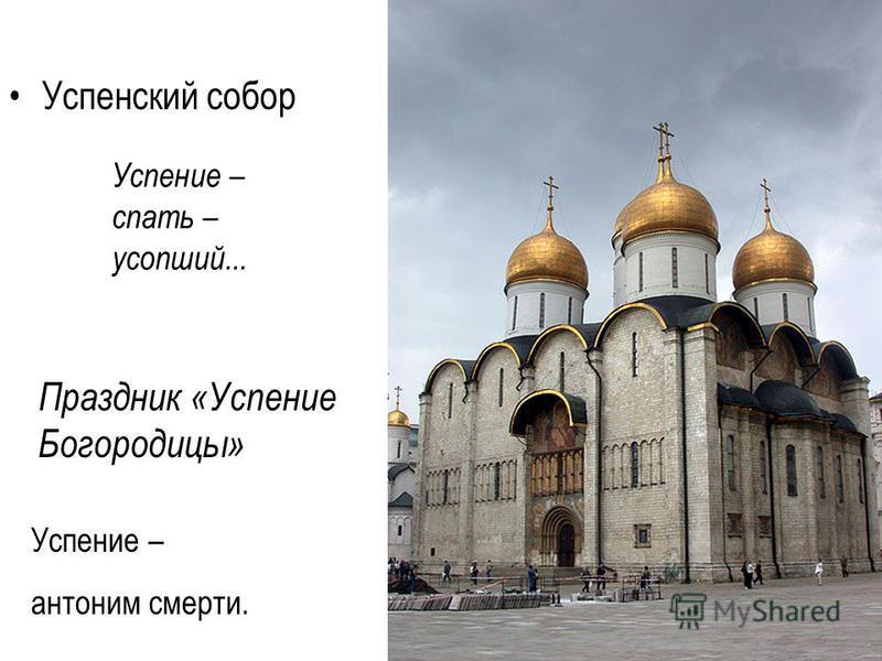 Успенский собор Праздник «Успение Богородицы» Успение – спать – усопший... Успение – антоним смерто.