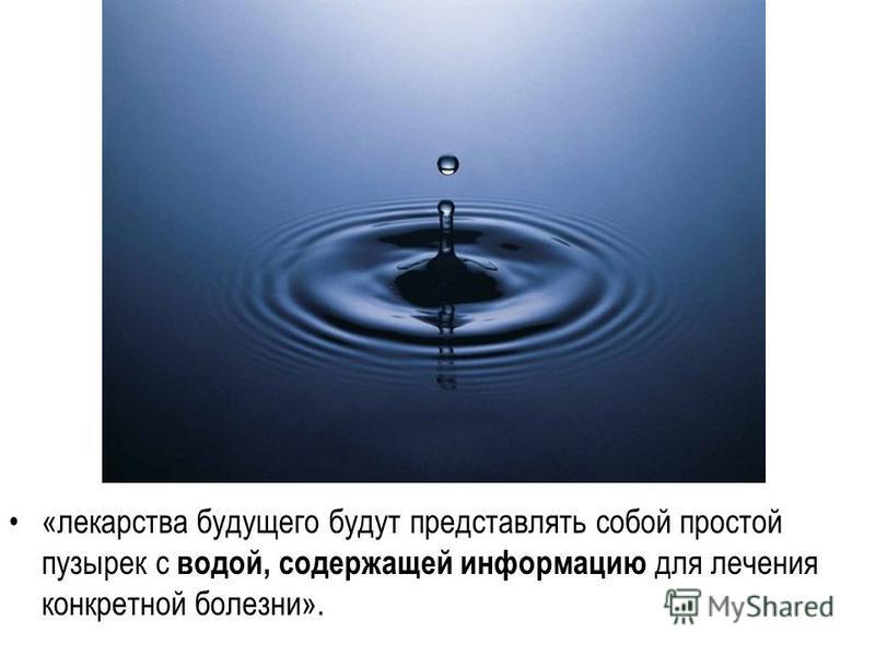 «лекарства будущего будут представлять собой простой пузырек с водой, содержащей информацию для лечения конкретной болезни».