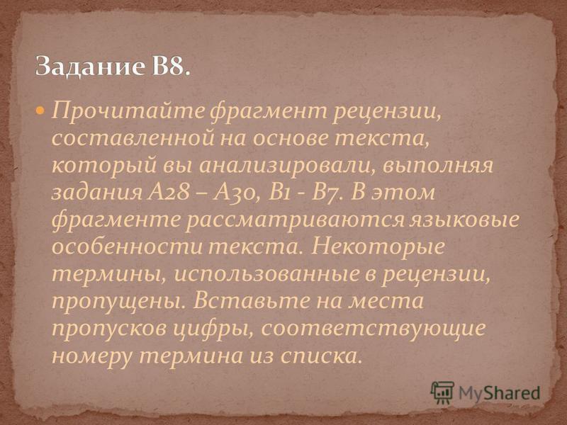 Прочитайте фрагмент рецензии, составленной на основе текста, который вы анализировали, выполняя задания А28 – А30, В1 - В7. В этом фрагменте рассматриваются языковые особенности текста. Некоторые термины, использованные в рецензии, пропущены. Вставьт