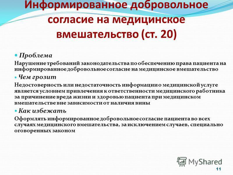 11 Информированное добровольное согласие на медицинское вмешательство (ст. 20) Проблема Нарушение требований законодательства по обеспечению права пациента на информированное добровольное согласие на медицинское вмешательство Чем грозит Недостовернос