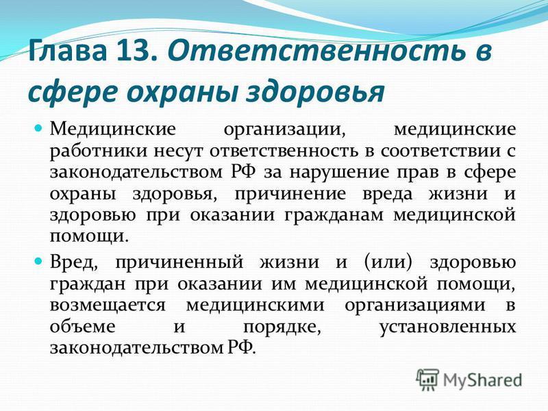 Глава 13. Ответственность в сфере охраны здоровья Медицинские организации, медицинские работники несут ответственность в соответствии с законодательством РФ за нарушение прав в сфере охраны здоровья, причинение вреда жизни и здоровью при оказании гра