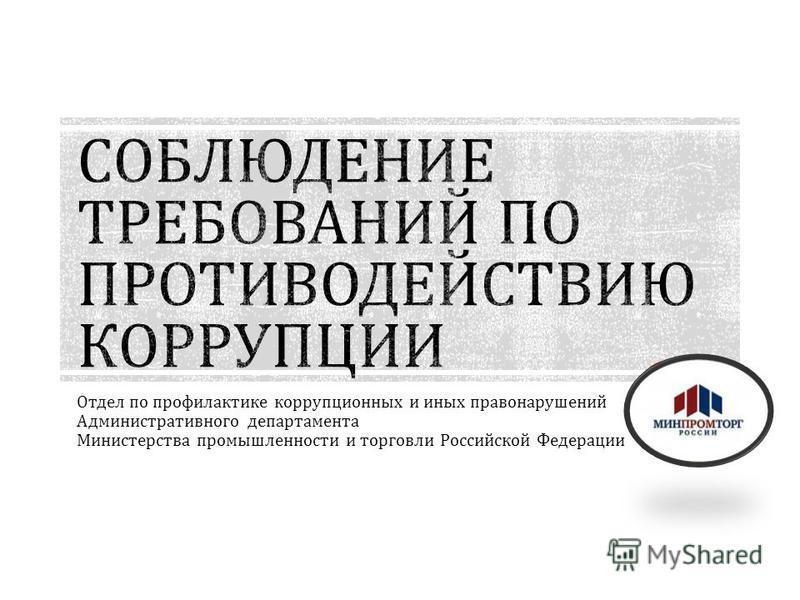 Отдел по профилактике коррупционных и иных правонарушений Административного департамента Министерства промышленности и торговли Российской Федерации