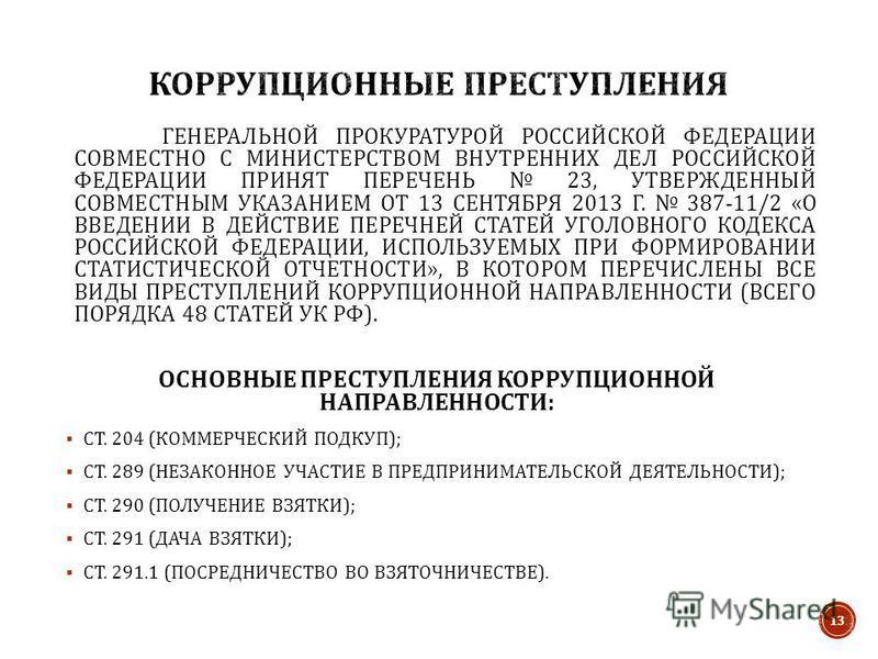 ГЕНЕРАЛЬНОЙ ПРОКУРАТУРОЙ РОССИЙСКОЙ ФЕДЕРАЦИИ СОВМЕСТНО С МИНИСТЕРСТВОМ ВНУТРЕННИХ ДЕЛ РОССИЙСКОЙ ФЕДЕРАЦИИ ПРИНЯТ ПЕРЕЧЕНЬ 23, УТВЕРЖДЕННЫЙ СОВМЕСТНЫМ УКАЗАНИЕМ ОТ 13 СЕНТЯБРЯ 2013 Г. 387-11/2 « О ВВЕДЕНИИ В ДЕЙСТВИЕ ПЕРЕЧНЕЙ СТАТЕЙ УГОЛОВНОГО КОДЕК