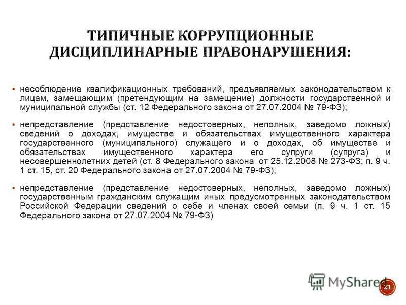 несоблюдение квалификационных требований, предъявляемых законодательством к лицам, замещающим (претендующим на замещение) должности государственной и муниципальной службы (ст. 12 Федерального закона от 27.07.2004 79-ФЗ); непредставление (представлени