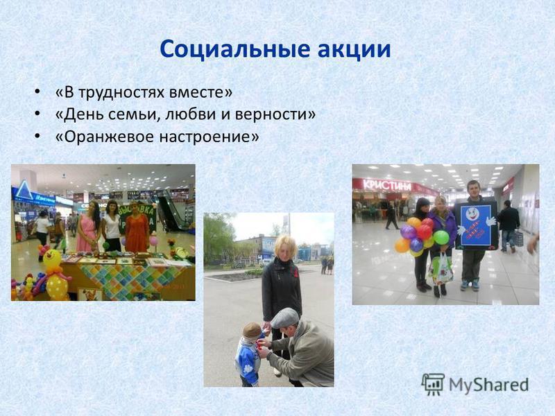 Социальные акции «В трудностях вместе» «День семьи, любви и верности» «Оранжевое настроение»