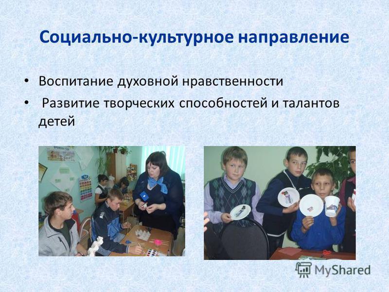 Социально-культурное направление Воспитание духовной нравственности Развитие творческих способностей и талантов детей