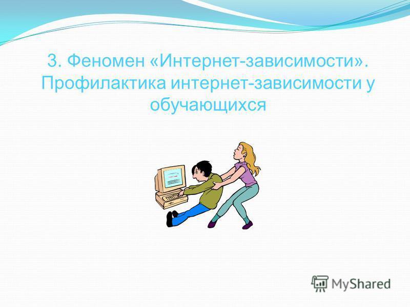3. Феномен «Интернет-зависимости». Профилактика интернет-зависимости у обучающихся