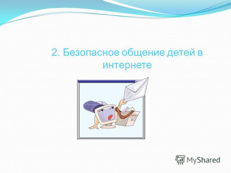 2. Безопасное общение детей в интернете