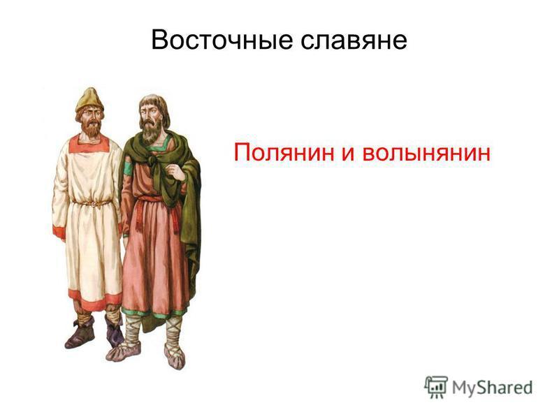 Восточные славяне Полянин и волынянин
