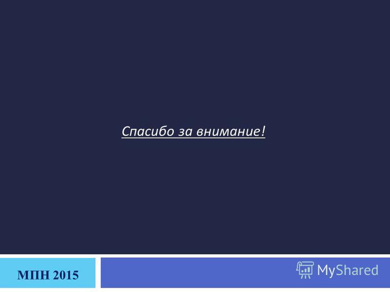 Спасибо за внимание! МПН 2015