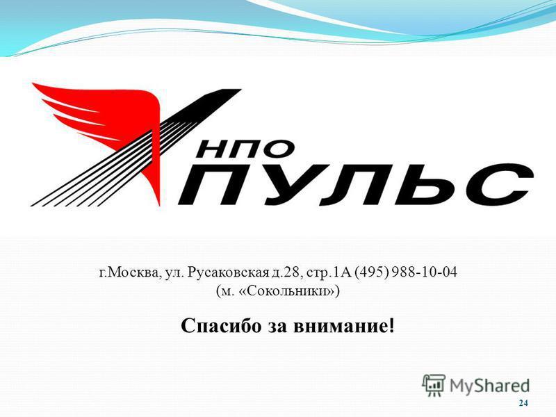 24 Спасибо за внимание ! г.Москва, ул. Русаковская д.28, стр.1А (495) 988-10-04 (м. «Сокольники»)