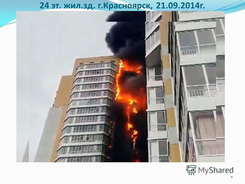24 эт. жил.зд. г.Красноярск, 21.09.2014 г. 7