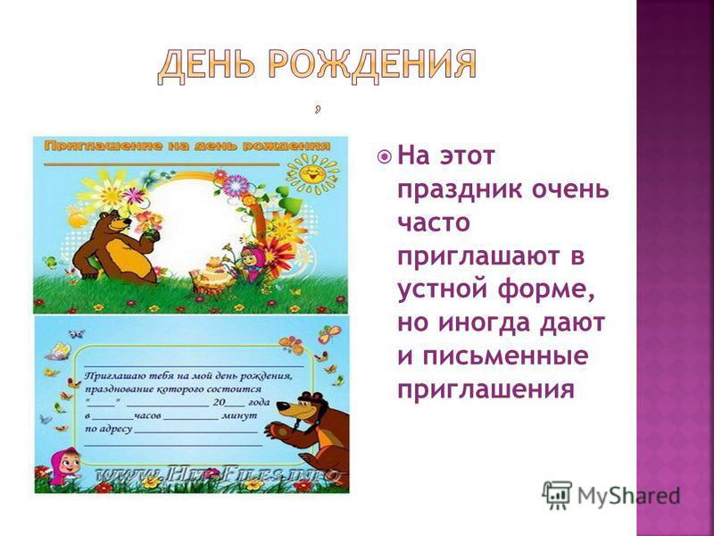 На этот праздник очень часто приглашают в устной форме, но иногда дают и письменные приглашения