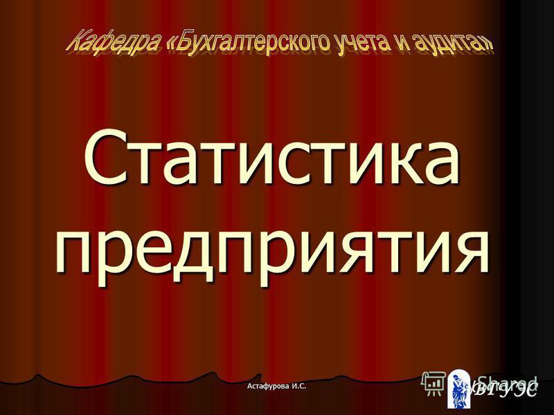 Астафурова И.С. Статистика предприятия