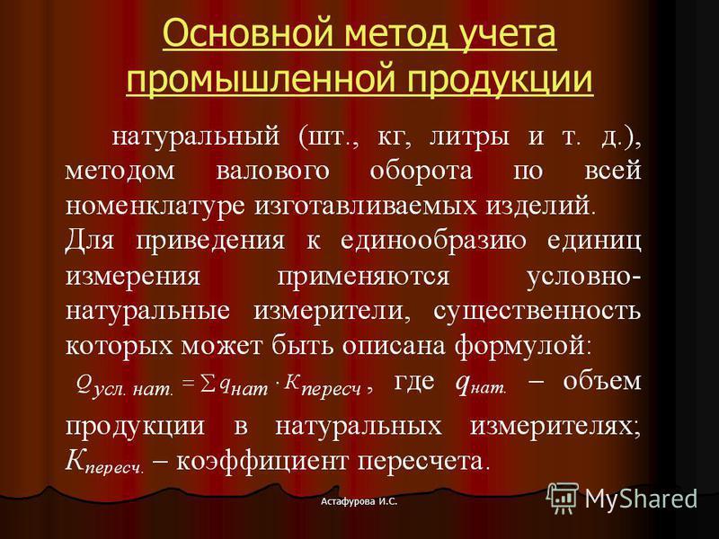 Астафурова И.С. Основной метод учета промышленной продукции