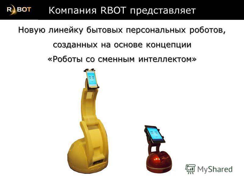 Компания RBOT представляет Новую линейку бытовых персональных роботов, созданных на основе концепции «Роботы со сменным интеллектом»