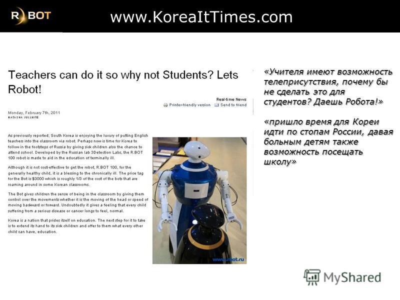«Учителя имеют возможность телеприсутствия, почему бы не сделать это для студентов? Даешь Робота!» «пришло время для Кореи идти по стопам России, давая больным детям также возможность посещать школу» www.KoreaItTimes.com