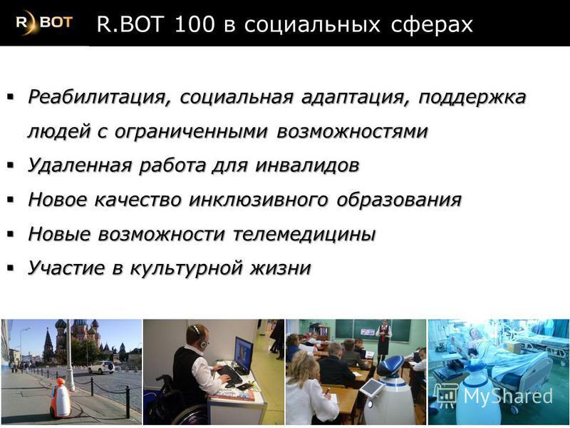 R.BOT 100 в социальных сферах Реабилитация, социальная адаптация, поддержка людей с ограниченными возможностями Реабилитация, социальная адаптация, поддержка людей с ограниченными возможностями Удаленная работа для инвалидов Удаленная работа для инва