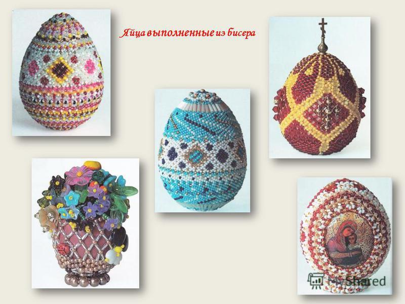 Яйца выполненные из бисера