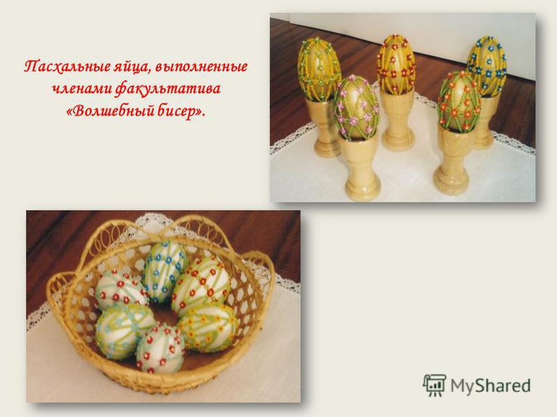 Пасхальные яйца, выполненные членами факультатива «Волшебный бисер».