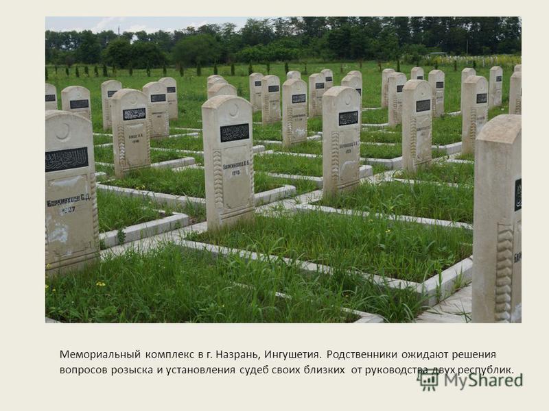 Мемориальный комплекс в г. Назрань, Ингушетия. Родственники ожидают решения вопросов розыска и установления судеб своих близких от руководства двух республик.
