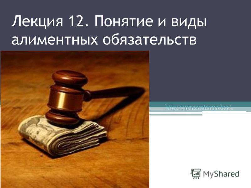 Лекция 12. Понятие и виды алиментных обязательств http://prezentacija.biz/