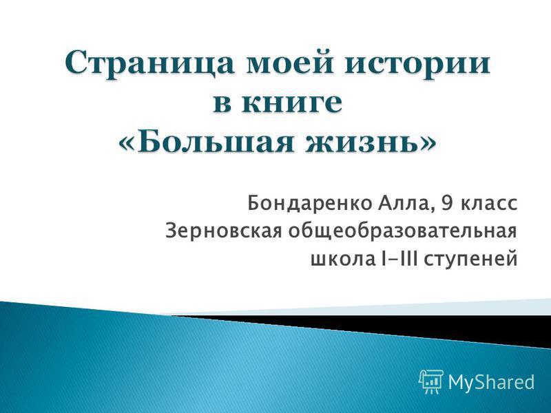 Бондаренко Алла, 9 класс Зерновская общеобразовательная школа І-ІІІ ступеней