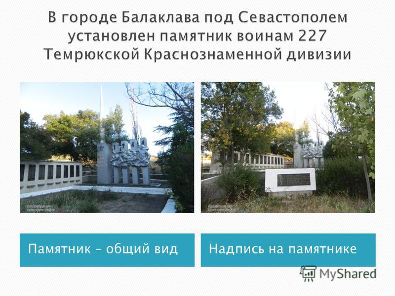 Памятник – общий вид Надпись на памятнике