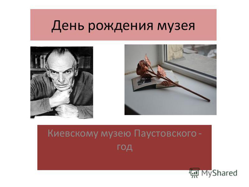 День рождения музея Киевскому музею Паустовского - год