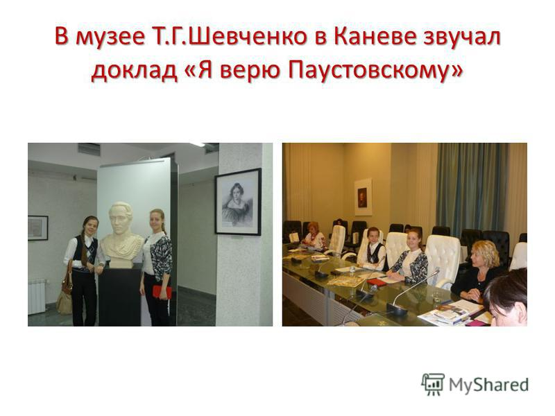 В музее Т.Г.Шевченко в Каневе звучал доклад «Я верю Паустовскому»