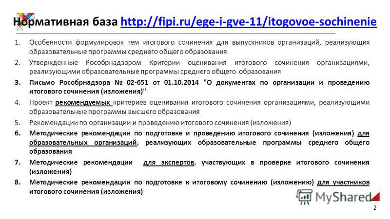 Нормативная база http://fipi.ru/ege-i-gve-11/itogovoe-sochineniehttp://fipi.ru/ege-i-gve-11/itogovoe-sochinenie 1. Особенности формулировок тем итогового сочинения для выпускников организаций, реализующих образовательные программы среднего общего обр