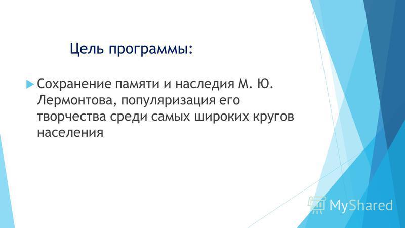 Цель программы: Сохранение памяти и наследия М. Ю. Лермонтова, популяризация его творчества среди самых широких кругов населения