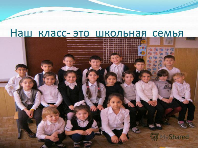 Наш класс- это школьная семья