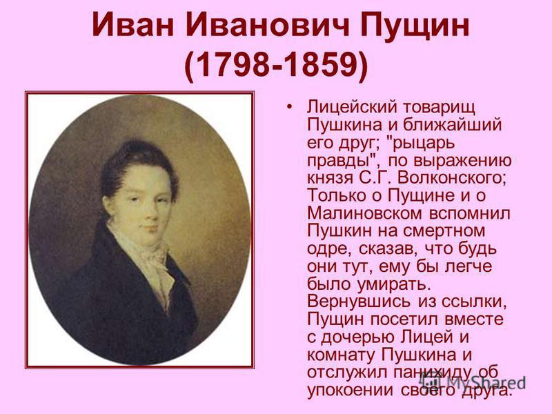 Иван Иванович Пущин (1798-1859) Лицейский товарищ Пушкина и ближайший его друг;